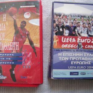 ΟΣΦΠ Ο ΔΡΟΜΟΣ ΓΙΑ ΤΗΝ ΣΑΡΑΓΟΣΑ VHS ΚΑΙ UEFA EYRO 2004 DVD
