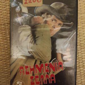 VHS - Γουέστερν (2)