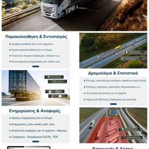 Gps Αντικλεπτικο Διαχειρισης στολου οχηματων,Μηχανων,Φορτηγων,Σκαφων,Λεωφορειων κ.α