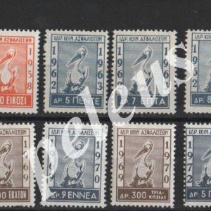 (R95) Ενσημα ΙΚΑ Πελεκανος (1957-1973)