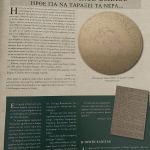 100 Χρόνια Παναθηναϊκός