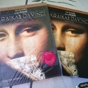 """Για Συλλέκτες Ειδική έκδοση με 2 dvd ταινία """"Κώδικας Da Vinci"""""""