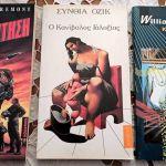 3 λογοτεχνικά βιβλία φαντασίας, εκδόσεις AQUARIUS, 6€ το ένα