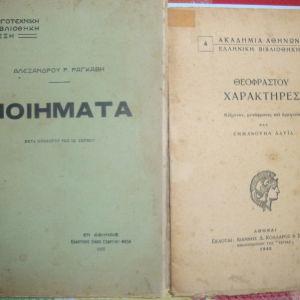 1.Αλεξάνδρου Ραγκαβή Ποιήματα.2.Θεόφραστου Χαρακτήρες.