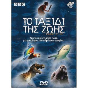 2 DVD / ΤΟ ΤΑΞΊΔΙ ΤΗΣ ΖΩΗΣ