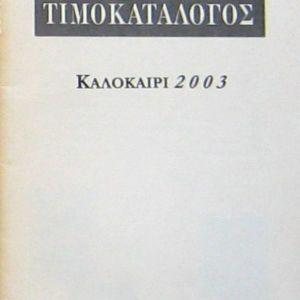 Κατάλογος εκδόσεων Ύψιλον