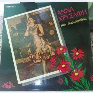 Αννα Χρυσάφη Μην Παρατραβάς - Δίσκος Βινυλίου 1976