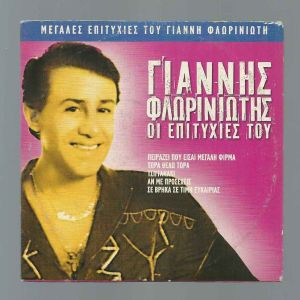 CD - Γιάννης Φλωρινιώτης - Οι επιτυχίες του