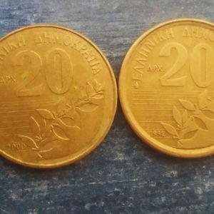 δραχμές νομίσματα