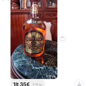 μπουκάλι σφραγισμένο 1  λιτρο