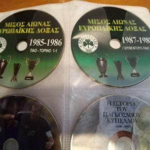 EURO 2004 ΜΟΥΝΤΙΑΛ 2002 ΚΑΙ ΠΑΝΑΘΗΝΑΪΚΌΣ 1985-88