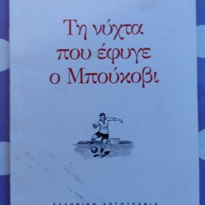 Ολυμπιακός - Τη Νύχτα που έφυγε ο Μπούκοβι Δ. Χαριτόπουλος