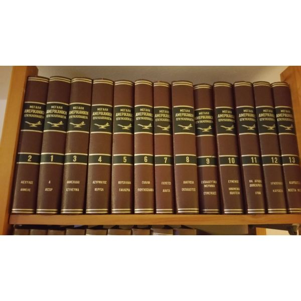 megali amerikaniki egkiklopedia
