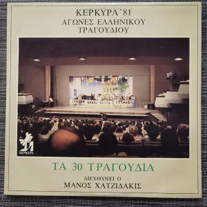 Κέρκυρα '81, Αγώνες Ελληνικού Τραγουδιού, Μάνος Χατζηδάκης (Βινύλιο)