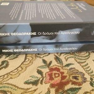 Οι δρόμοι του Αρχάγγελου - Μίκης Θεοδωράκης (Αυτοβιογραφία) / Τόμος Α' & Γ'
