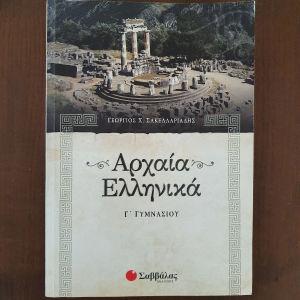 Αρχαία Ελληνικά Γ Γυμνασίου Βοήθημα