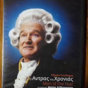 Ο ΑΝΤΡΑΣ ΤΗΣ ΧΡΟΝΙΑΣ DVD