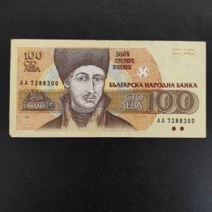 ΒΟΥΛΓΑΡΙΑ 100 ΛΕΒΑ 1991