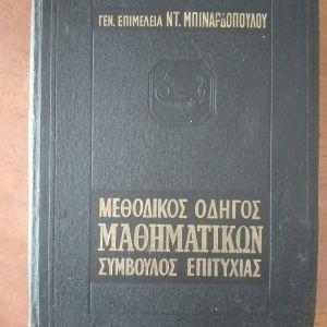 Βιβλιο Μαθηματικων 1969
