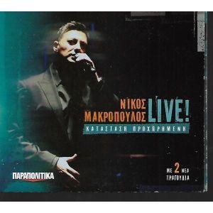2 CD / ΝΙΚΟΣ ΜΟΚΡΟΠΟΥΛΟΣ LIVE