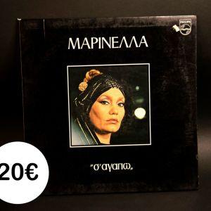 Μαρινέλλα - Σ' Αγαπώ LP