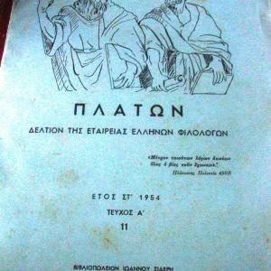 Πλάτων.Δελτίον της Εταιρείας Ελλήνων φιλολόγων