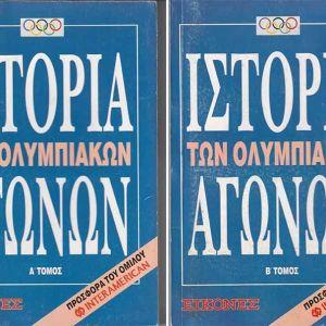 Η ιστορία των Ολυμπιακών Αγώνων. Α + Β Τόμος. Αναλυτικά στοιχεία και φωτογραφίες για κάθε Ολυμπιάδα από το 1896 έως το 1976. Και τα 2 Βιβλία Μαζί.