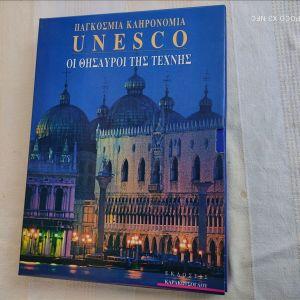 UNESCO - ΟΙ ΘΗΣΑΥΡΟΙ ΤΗΣ ΤΕΧΝΗΣ  Καινούριο, αχρησιμοποίητο!     ΕΞΑΝΤΛΗΓΜΕΝΟ