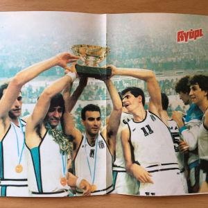 αφισα αγορι εθνικη ελλαδος μπασκετ