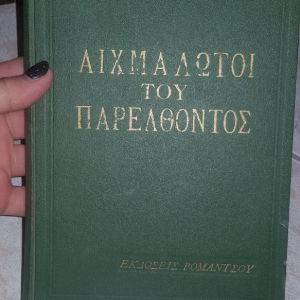 βιβλίο james Hilton