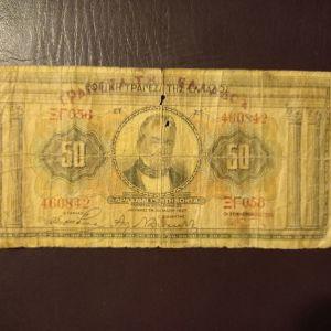 ΧΑΡΤΟΝΟΜΙΣΜΑΤΑ ΝΟΜΙΣΜΑΤΑ ΠΑΛΙΑ 50 ΔΡΑΧΜΕΣ 1927