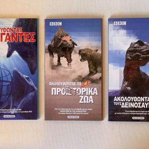 BBC ΠΡΟΪΣΤΟΡΙΚΆ ΖΩΑ - 17 DVDs. Τρεις πολυτελείς μεγάλες σκληρές χάρτινες κασετίνες. Ένα υπέροχο ταξίδι στο χρόνο. Αχρησιμοποίητες, καινούριες. Πωλούνται σαν σετ!