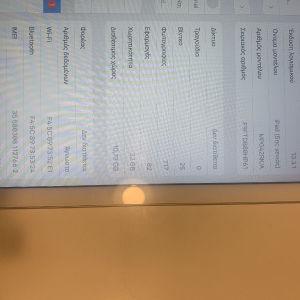 iPad 5ης γενιάς 32GB