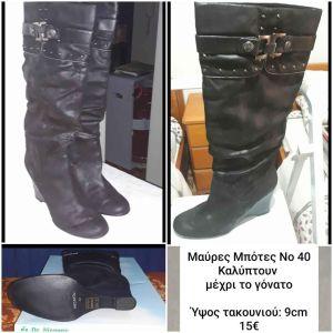 Μαύρες Μπότες Νο 40