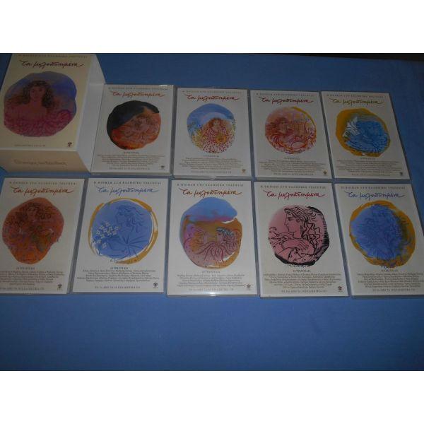 ta melopiimena - i piisi sto elliniko tragoudi 9 CD