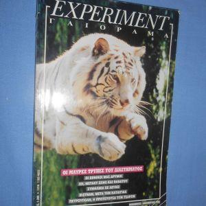 EXPERIMENT ΓΑΙΟΡΑΜΑ - ΝΟΕΜΒΡΙΟΣ ΔΕΚΕΜΒΡΙΟΣ 1995- ΟΙ ΜΑΥΡΕΣ ΤΡΥΠΕΣ ΤΟΥ ΔΙΑΣΤΗΜΑΤΟΣ