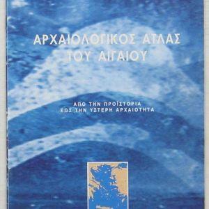 Αρχαιολογικός άτλας του Αιγαίου: Από την προϊστορία έως την ύστερη αρχαιότητα