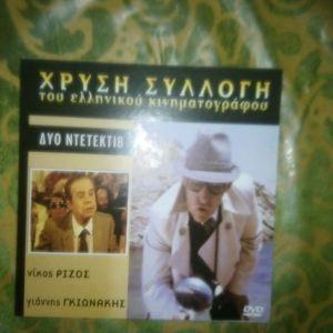 DVD ΔΥΟ ΝΤΕΤΕΚΤΙΒ