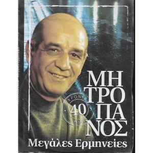 2 CD / ΜΗΤΡΟΠΑΝΟΣ / ΜΕΓΑΛΕΣ ΕΡΜΗΝΕΙΕΣ