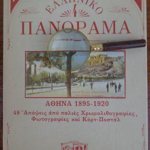 ΕΛΛΗΝΙΚΟ ΠΑΝΟΡΑΜΑ  ΑΘΗΝΑ 1895-1920   48 απόψεις από παλιές χρωμολιθογραφίες, φωτογραφίες και κάρτ-ποστάλ  Εκδόσεις Συλλέκτης 1982   48 ανατυπωμένες εικόνες.  Σε θήκη   Κατάσταση: Πολύ καλή
