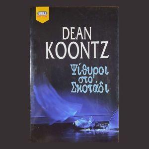Koontz Dean Ψίθυροι στο σκοτάδι