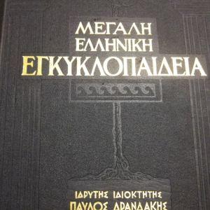 ΔΡΑΝΔΑΚΗ εγκυκλοπαιδεια