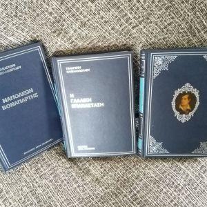 """ΠΑΝΑΓΙΩΤΗ ΚΑΝΕΛΛΟΠΟΥΛΟΥ - """"Γαλλική Επανάσταση"""", """"Ναπολέων Βοναπάρτης"""", """"Λόρδος Βύρων"""" (3 βιβλία)"""
