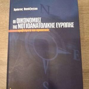 Οι οικονομίες της νοτιοανατολικής Ευρώπης