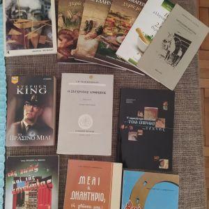 Πακέτο βιβλια