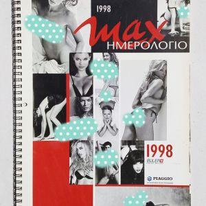 *** MAX ημερολόγιο 1998 ***