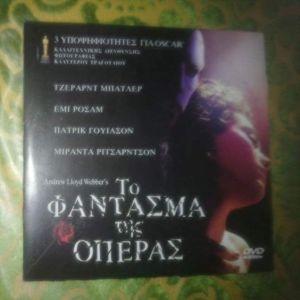 DVD ΤΟ ΦΑΝΤΑΣΜΑ ΤΗΣ ΟΠΕΡΑΣ