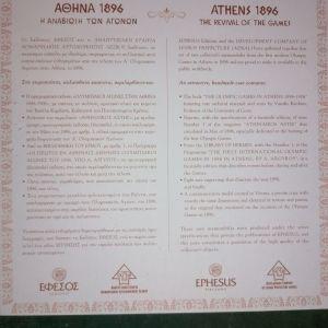 Αφιέρωμα Ολυμπιακοί Αγώνες - Αθήνα 1896 - Η αναβίωση των αγώνων