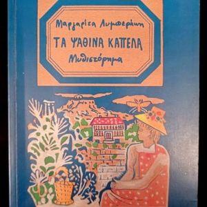 Μαργαρίτα Λυμπεράκη. Τα ψάθινα καπέλα. Μυθιστόρημα.