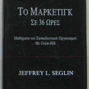 Jeffrey L. Seglin - Το μάρκετιγκ σε 36 ώρες